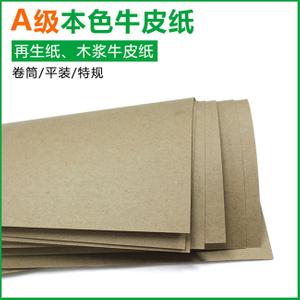 A級本色包裝牛皮紙國產再生牛皮紙批發