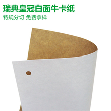 双面可用进口白面牛皮纸批发 纯木浆瑞典皇冠白面牛卡纸
