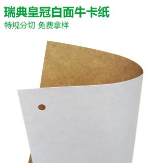 两面通用纯木浆牛卡纸 美高梅登录网址是多少纸业瑞典白面牛卡纸