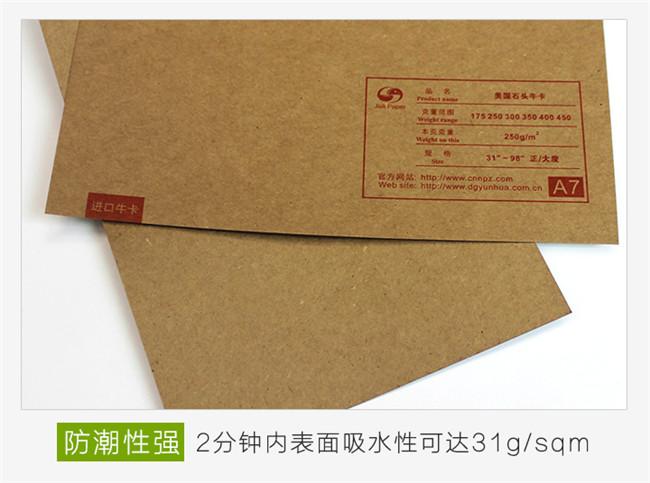 环保牛皮纸