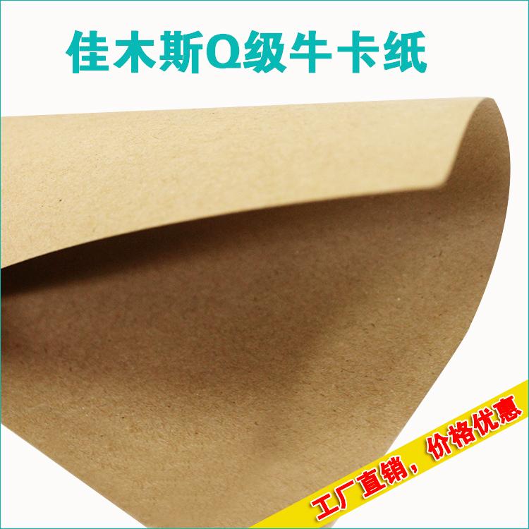 佳木斯Q级牛卡纸 现货供应佳木斯牛卡纸 东莞牛皮纸厂家