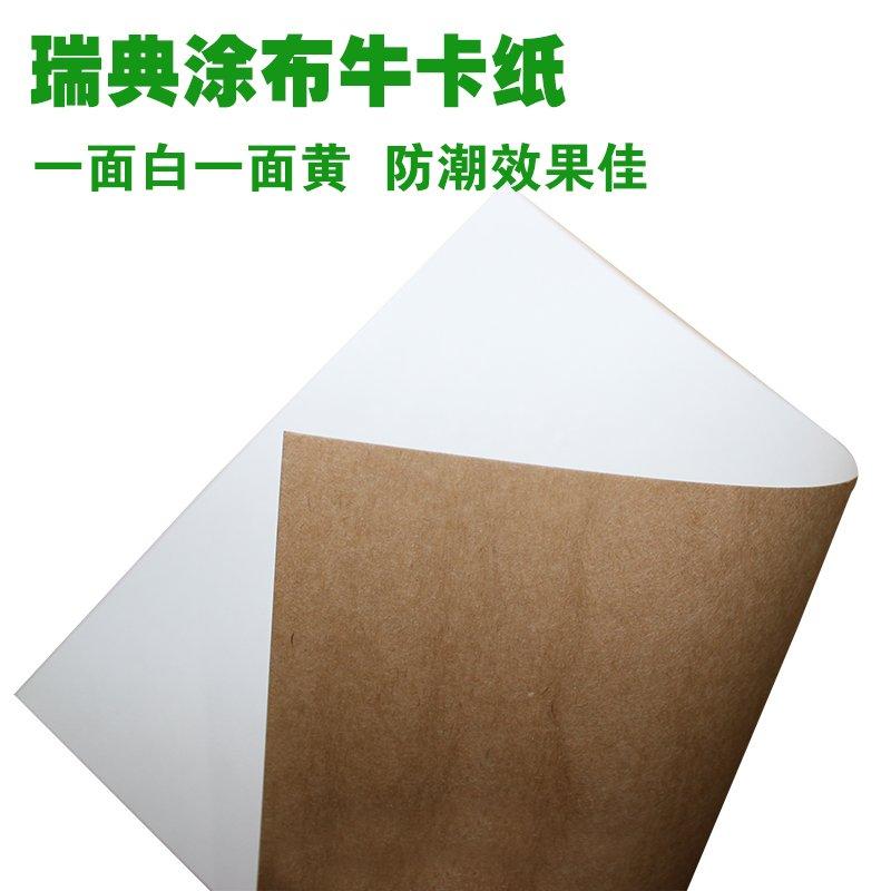 牛皮纸印刷