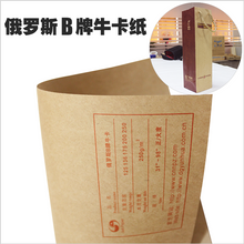 食品包装手提袋用纸 伽立俄罗斯牛卡纸