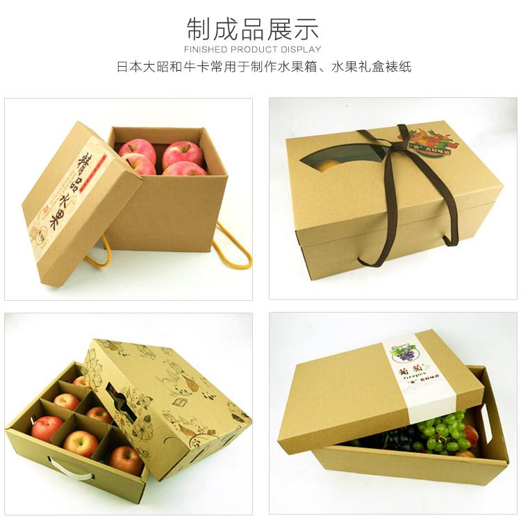日本大昭和黄牛皮纸成品展示