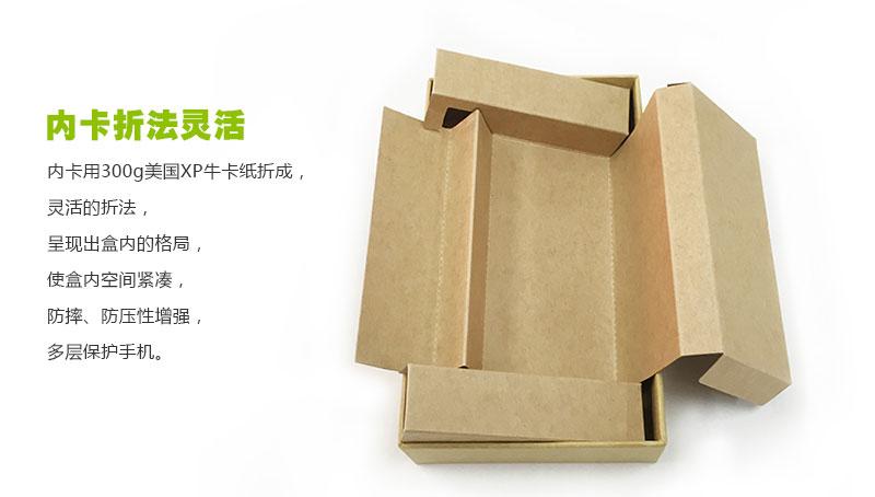 小米牛皮紙包裝