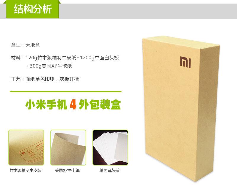 小米手机包装盒