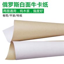 俄罗斯白面牛卡纸 双面通用纯木浆牛卡纸