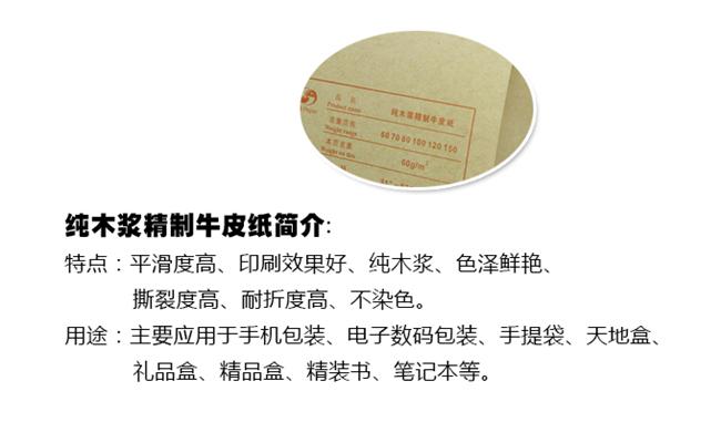 纯木浆精制牛皮纸