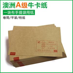 食品級包裝牛皮紙 澳洲牛卡紙供應