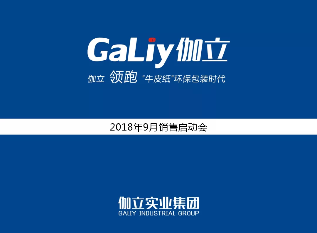 金九银十|伽立实业集团9月销售启动大会顺利召开