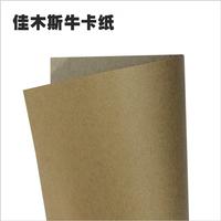 国产单面牛卡纸 再生环保佳木斯牛卡纸