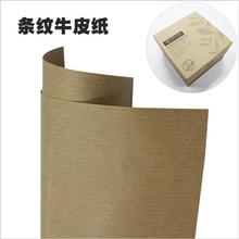 化妆品包装盒用纸 伽立纸业条纹牛皮纸