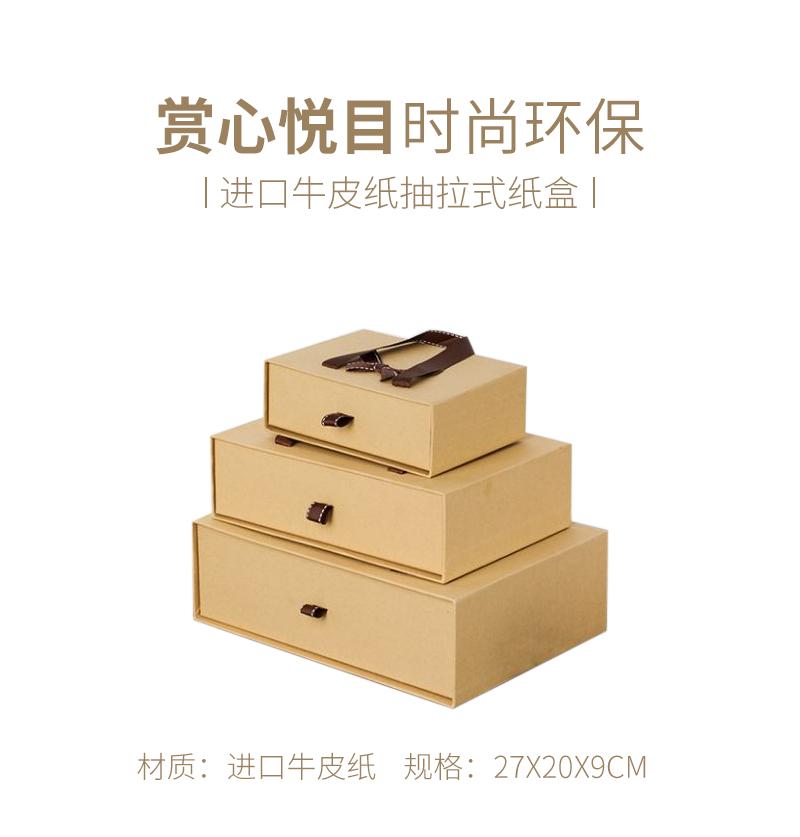 抽拉式牛皮纸盒
