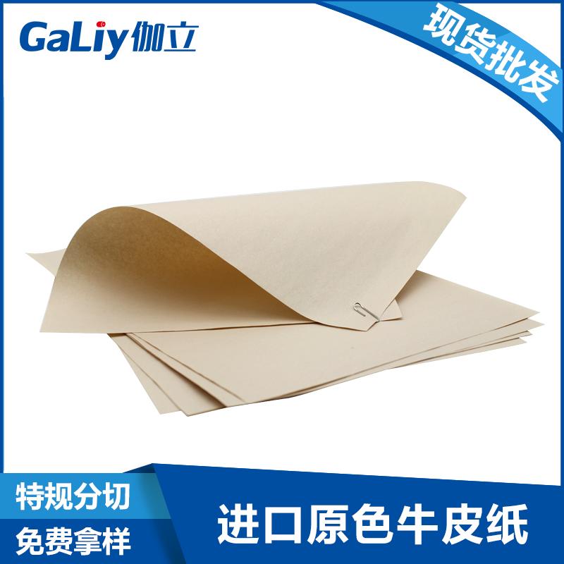 原漿原色牛皮紙 進口食品級白色牛皮紙 木漿牛皮紙批發