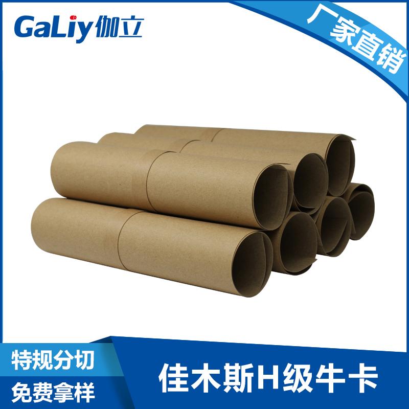 东莞牛皮纸厂家便宜出售90g至400G佳木斯H级原木浆牛皮卡纸