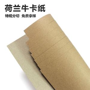 美高梅登录网址是多少纸业荷兰箱板纸 纸盒纸箱包装用纸