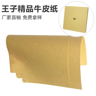 小米電子秤包裝用紙 伽立實業王子精品牛皮紙