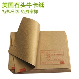 美國石頭???供應進口???美國黃牛皮紙