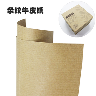條紋牛皮紙 本色條紋牛皮紙 化妝品包裝用紙