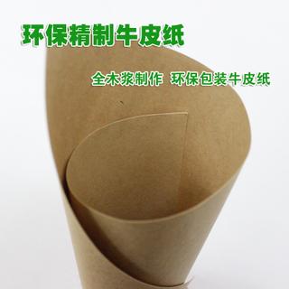 環保精制牛皮紙 純木漿精制牛皮紙