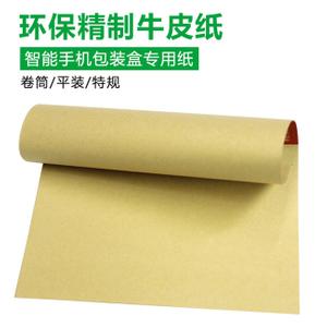 SAMSUNG手机天地盒包装用纸 环保精制牛皮纸