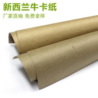 Ipad保護膜包裝用紙 新西蘭???進口牛皮紙批發