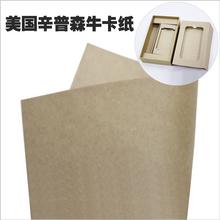 小米手机内衬包装纸 广东11选5稳赚技巧辛普森牛卡纸