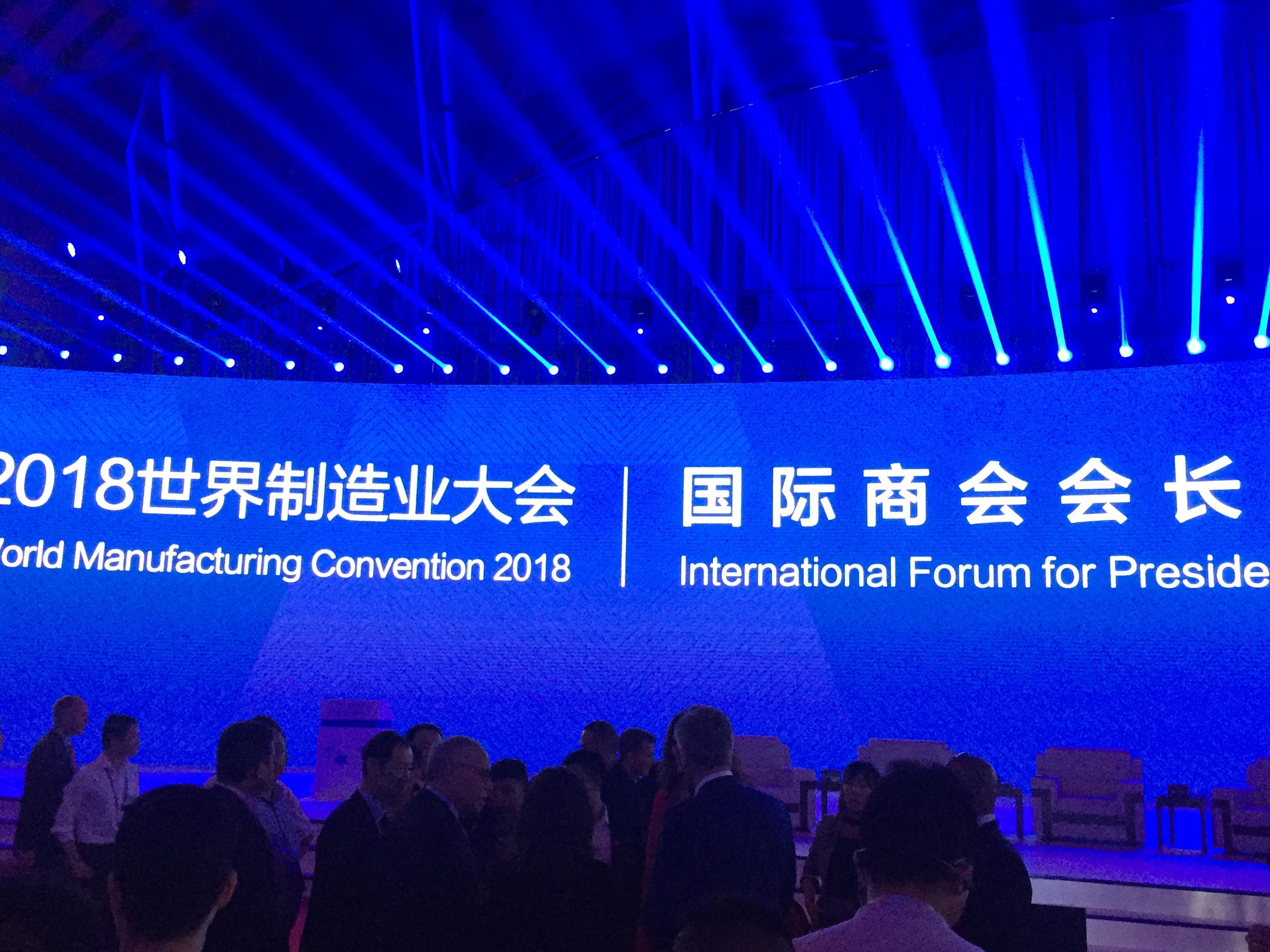 伽立實業受邀參加在安徽合肥召開的《2018世界制造業大會》