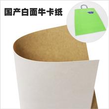 东莞伽立纸业专业销售耐破强度高的国产白面牛卡纸