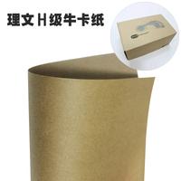理文H级牛卡纸,理文牛卡纸,东莞深圳国产单面牛卡纸批发厂家