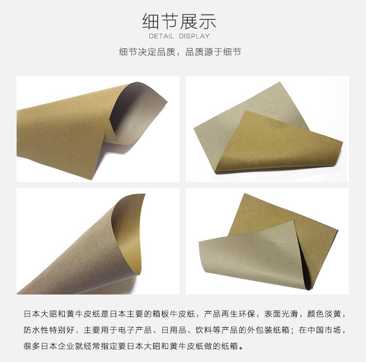 日本大昭和牛皮纸细节展示