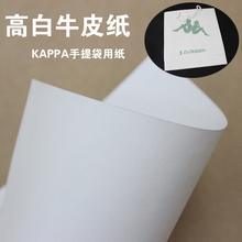 广东白牛皮纸厂家 高白牛皮纸