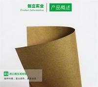 联想电脑包装盒用纸 进口澳洲v级牛卡纸