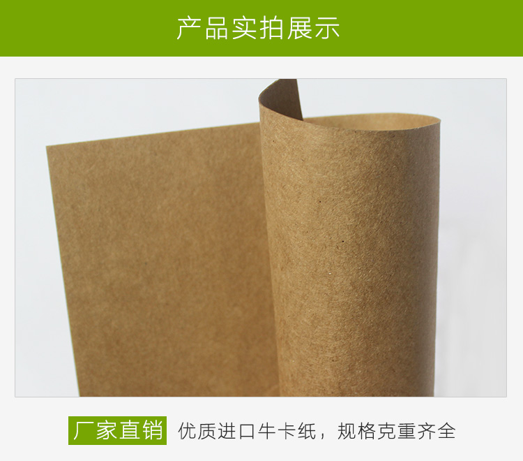 进口牛卡纸批发,牛皮纸厂家,美国龙牌牛卡纸