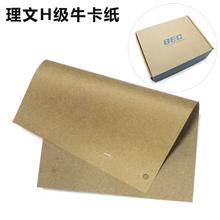 广东11选5稳赚技巧纸业再生牛卡纸 单面理文牛卡纸