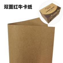 东莞牛皮纸供应商,双面红牛卡纸