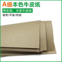 包装纸箱瓦楞纸板用纸 A级本色包装牛皮纸批发