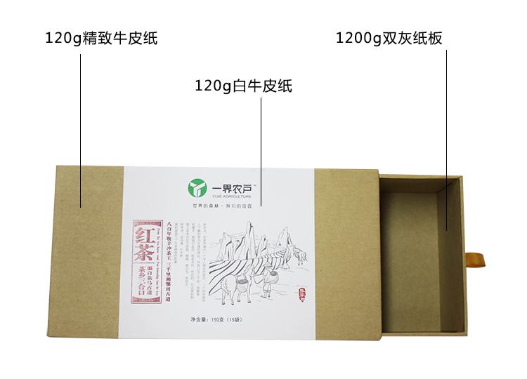 一界农夫牛皮纸茶叶包装盒