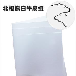 食品級雙面白牛皮紙 伽立實業加拿大白牛皮紙