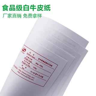 手抓饼防油纸袋 伽立食品级白牛皮纸