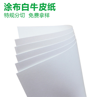 手提袋手挽袋包裝用紙 伽立涂布白牛皮紙