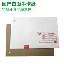 高耐破高挺度牛皮纸 广东11选5稳赚技巧纸业国产白面牛卡纸