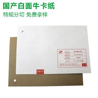 高耐破高挺度牛皮紙 伽立紙業國產白面牛卡紙