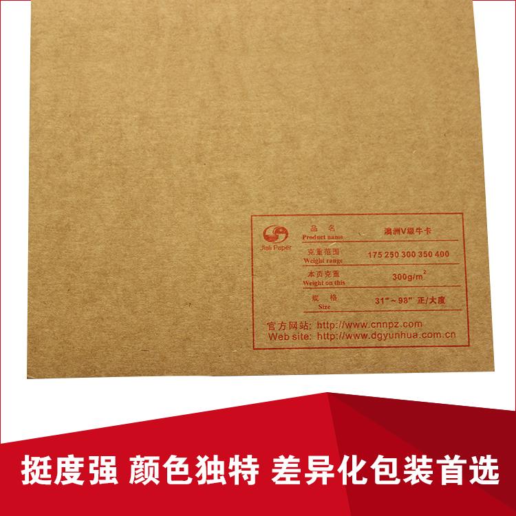 澳洲V级牛卡纸,进口牛皮纸