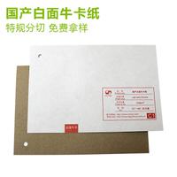 优质国产白面牛卡纸 伽立纸业国产白面规格齐全
