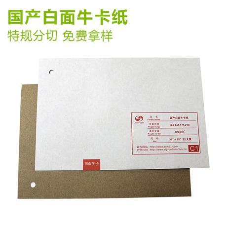 優質國產白面牛卡紙 伽立紙業國產白面規格齊全