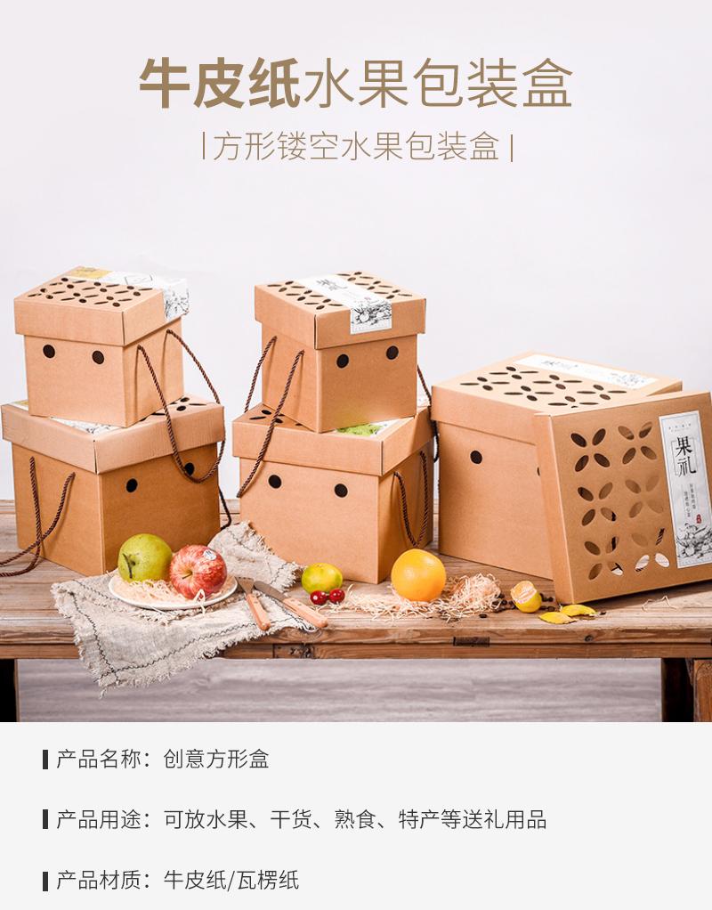 牛皮紙水果包裝