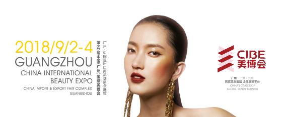 【头条】伽立实业集团参展第五十届中国(广州)国际美博会