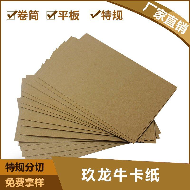 玖龙牛皮纸