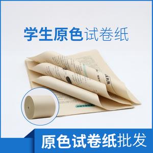 進口本色文化用紙批發 一體機試卷原紙供應